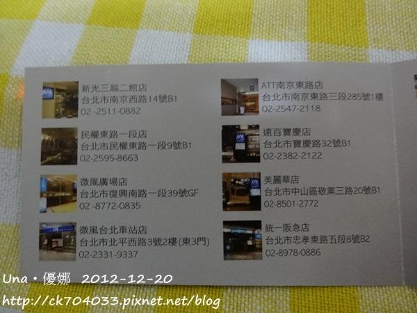 大戶屋(台北凱撒店)店鋪資料