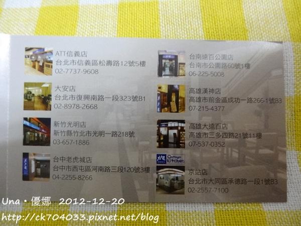 大戶屋(台北凱撒店)店鋪資料1