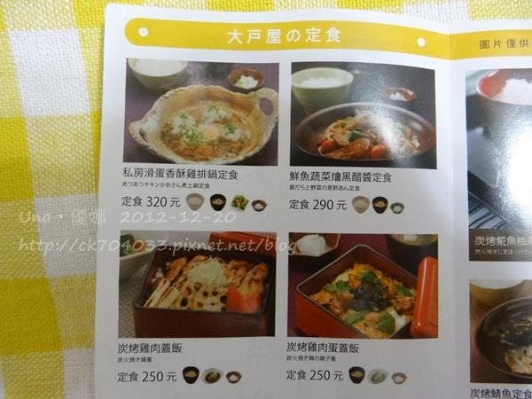 大戶屋(台北凱撒店)菜單1