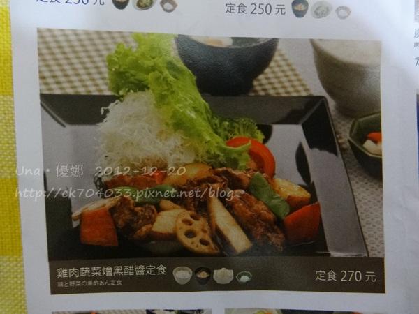大戶屋(台北凱撒店)菜單2