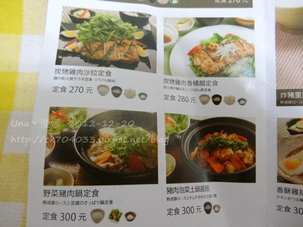 大戶屋(台北凱撒店)菜單3