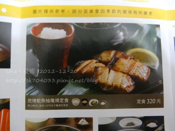 大戶屋(台北凱撒店)菜單4