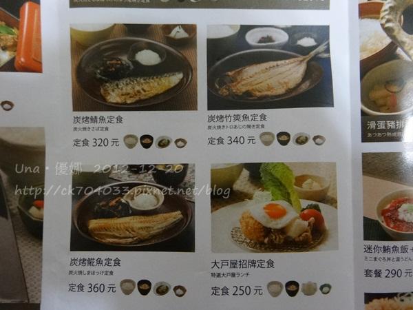 大戶屋(台北凱撒店)菜單5