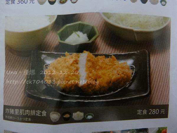 大戶屋(台北凱撒店)菜單6