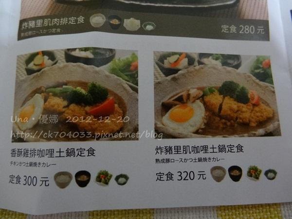 大戶屋(台北凱撒店)菜單7