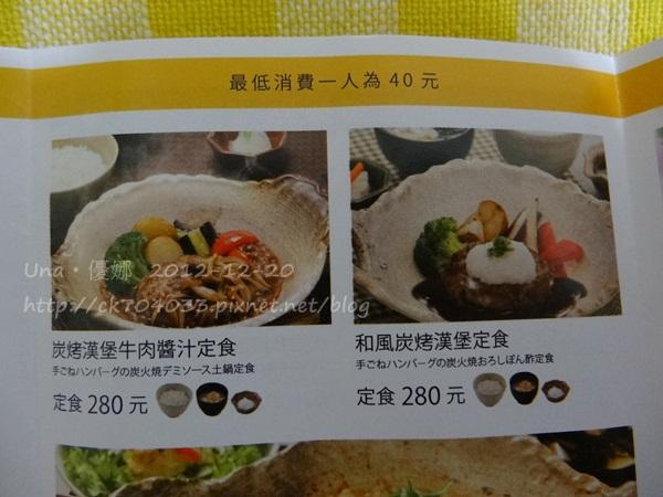 大戶屋(台北凱撒店)菜單8