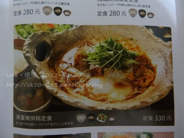 大戶屋(台北凱撒店)菜單9