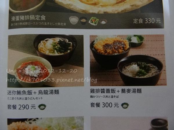 大戶屋(台北凱撒店)菜單10