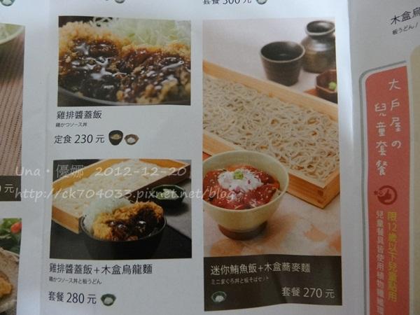 大戶屋(台北凱撒店)菜單11