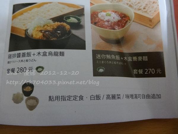 大戶屋(台北凱撒店)菜單12