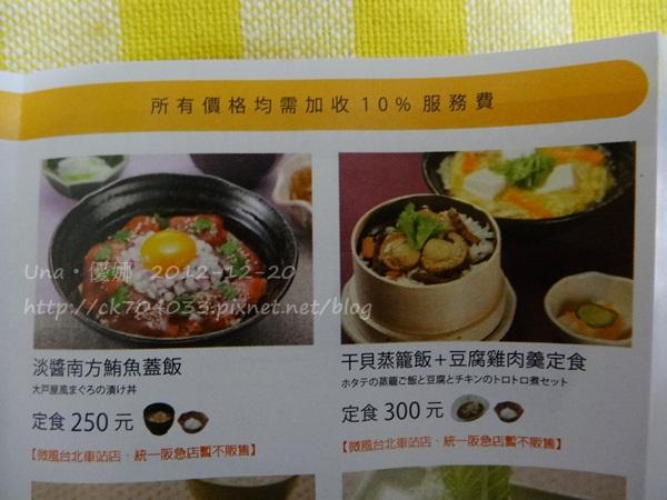 大戶屋(台北凱撒店)菜單13
