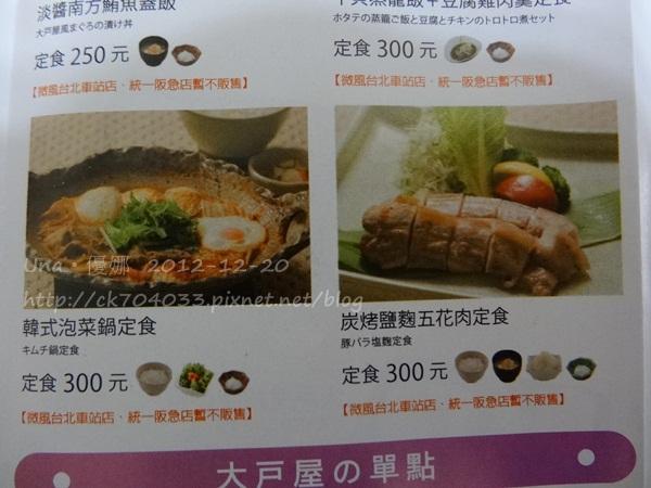 大戶屋(台北凱撒店)菜單14