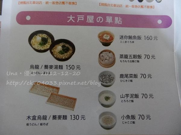 大戶屋(台北凱撒店)菜單15