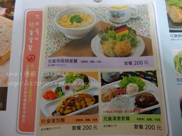 大戶屋(台北凱撒店)菜單16