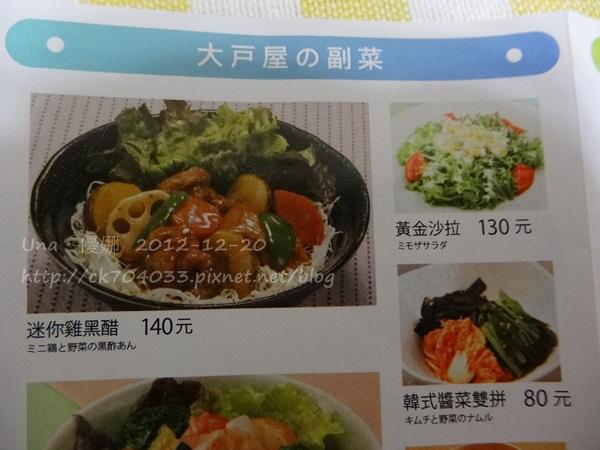 大戶屋(台北凱撒店)菜單17