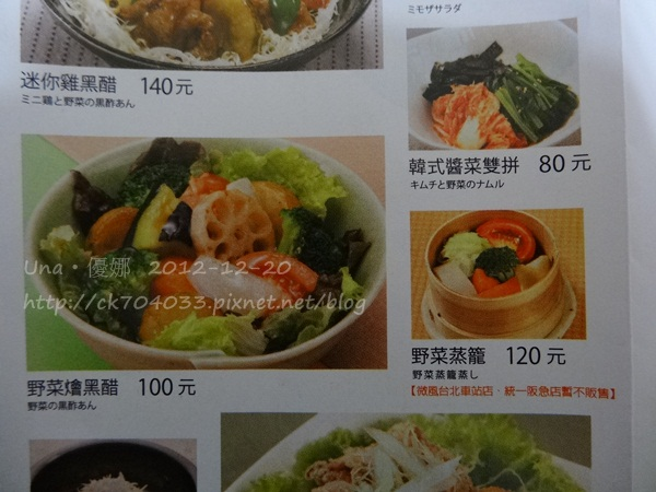 大戶屋(台北凱撒店)菜單18