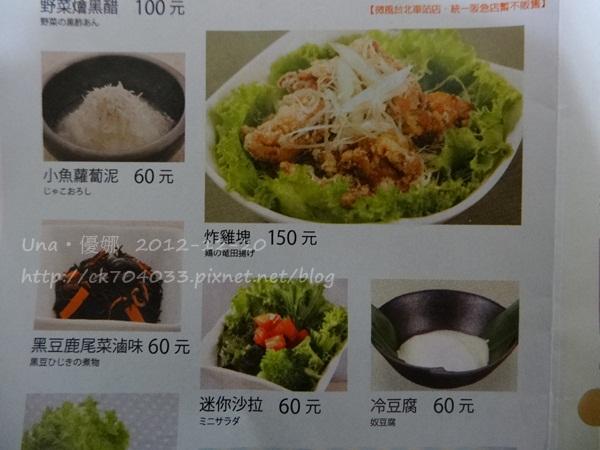大戶屋(台北凱撒店)菜單19