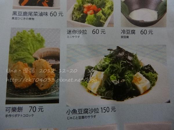 大戶屋(台北凱撒店)菜單20