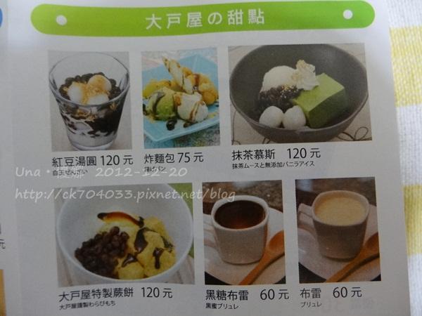 大戶屋(台北凱撒店)菜單22