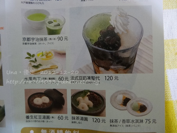 大戶屋(台北凱撒店)菜單23