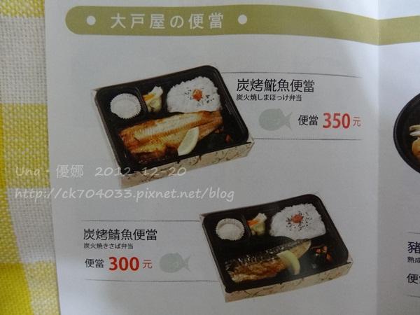 大戶屋(台北凱撒店)菜單26