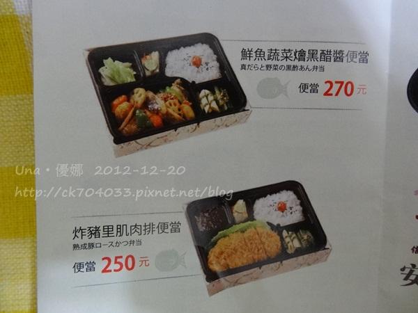 大戶屋(台北凱撒店)菜單27