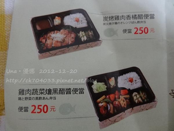 大戶屋(台北凱撒店)菜單28
