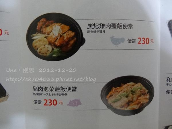 大戶屋(台北凱撒店)菜單29