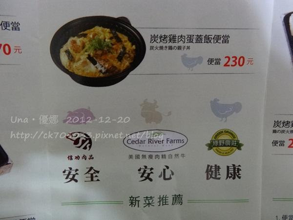 大戶屋(台北凱撒店)菜單30