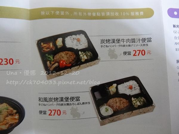 大戶屋(台北凱撒店)菜單31