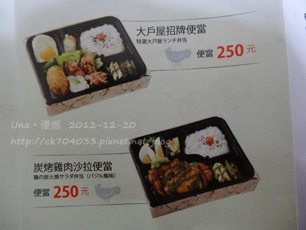 大戶屋(台北凱撒店)菜單32