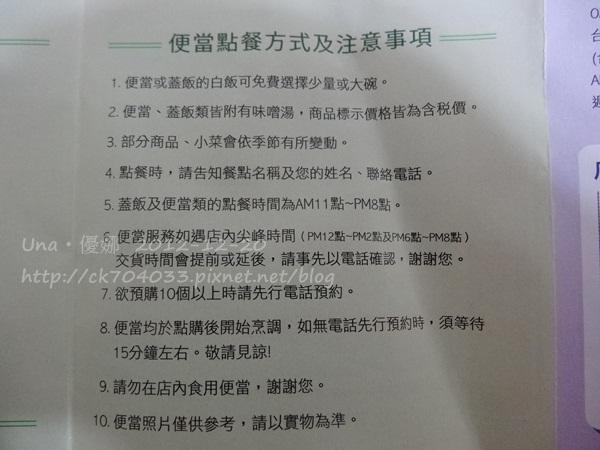 大戶屋(台北凱撒店)菜單33