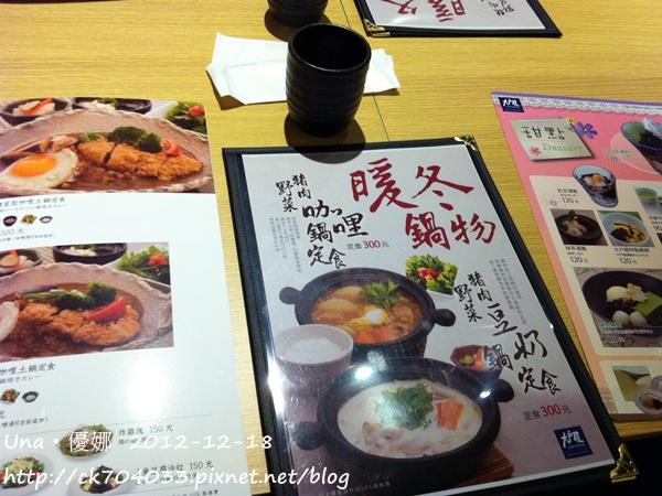 大戶屋(台北凱撒店)菜單34