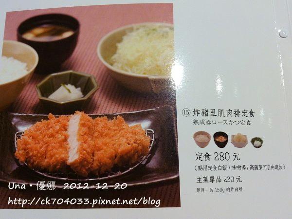 大戶屋(台北凱撒店)菜單35