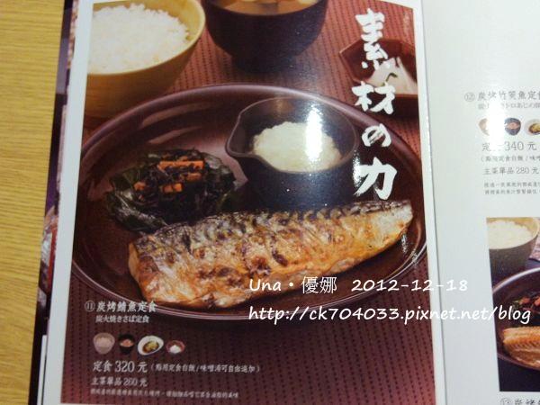 大戶屋(台北凱撒店)菜單36