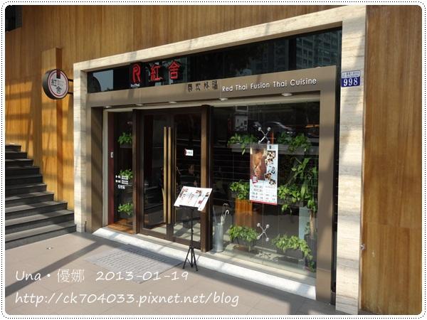 「紅舍」台中中港店
