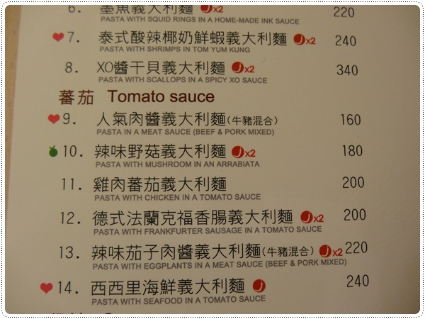 102.2.13 GoGo Pasta敦南店-菜單4