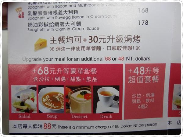 102.2.7 米塔義式廚房(凱撒店)MITA PASTA菜單3