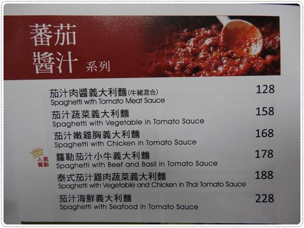 102.2.7 米塔義式廚房(凱撒店)MITA PASTA菜單4