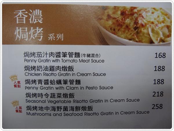 102.2.7 米塔義式廚房(凱撒店)MITA PASTA菜單6