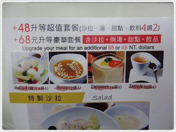 102.2.7 米塔義式廚房(凱撒店)MITA PASTA菜單10