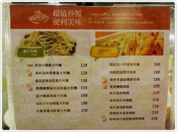 102.2.7 米塔義式廚房(凱撒店)外帶菜單