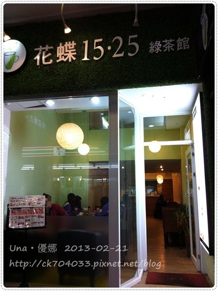 102.2.21花蝶15‧25綠茶館(信陽店)1