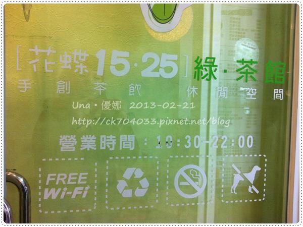 102.2.21花蝶15‧25綠茶館(信陽店)6