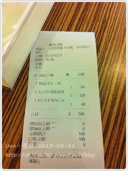 102.2.21花蝶15‧25綠茶館(信陽店)帳單
