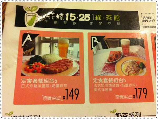 102.2.21花蝶15‧25綠茶館(信陽店)菜單1