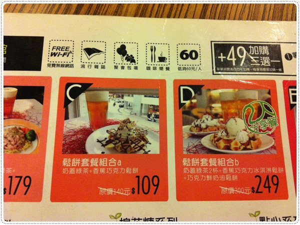 102.2.21花蝶15‧25綠茶館(信陽店)菜單2