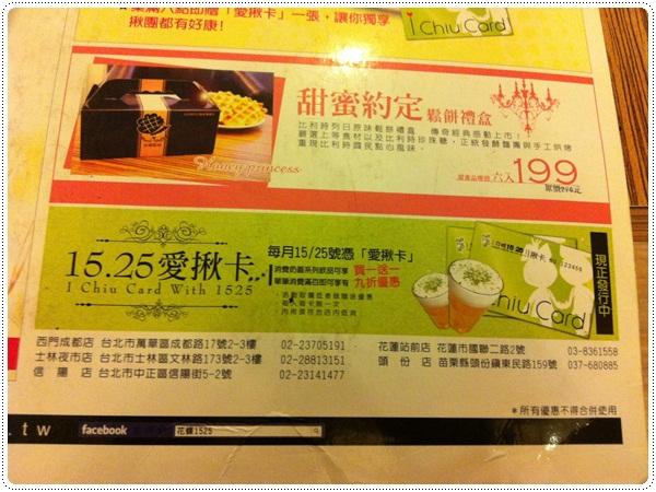 102.2.21花蝶15‧25綠茶館(信陽店)菜單18