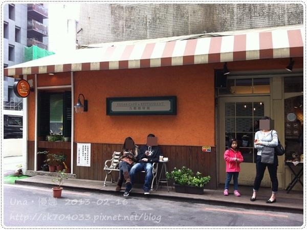 102.2.16方糖咖啡館2