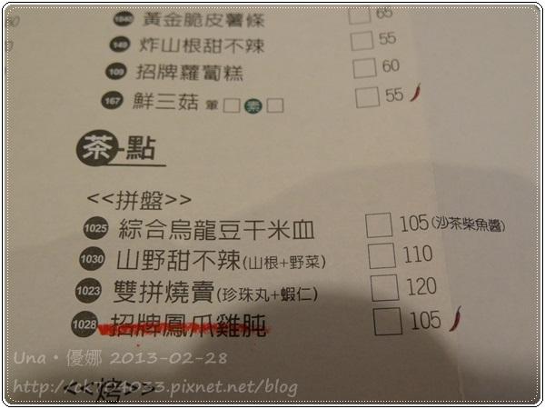 夢時代的春水堂菜單8